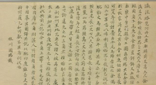 桂川国瑞的动物写生图