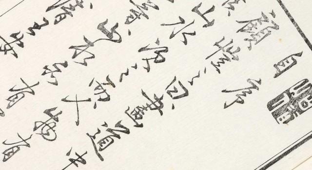 海仙十八描法