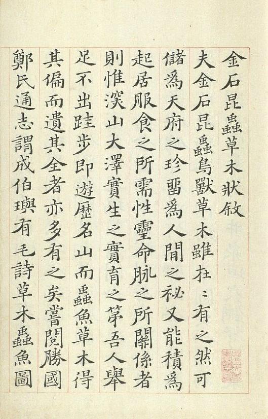 jin-shi-kun-chong-cao-mu10