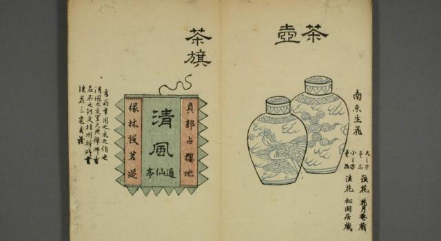 卖茶翁茶器图