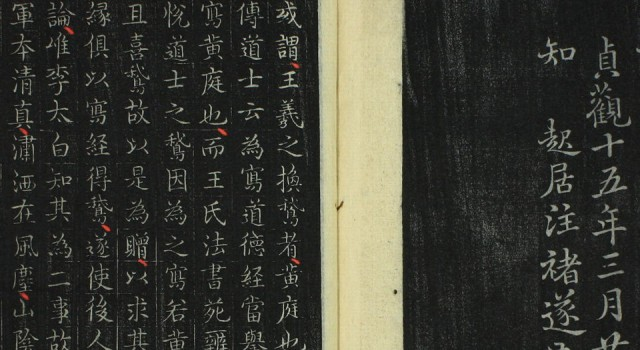 王羲之書道德经