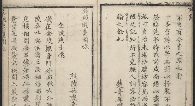 吴越西江游览图咏
