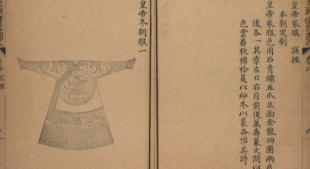 皇朝礼器图式