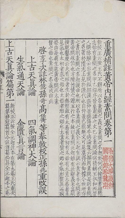huang-di-nei-jing-su-wen10