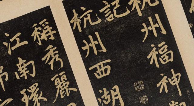 杭州福神观记