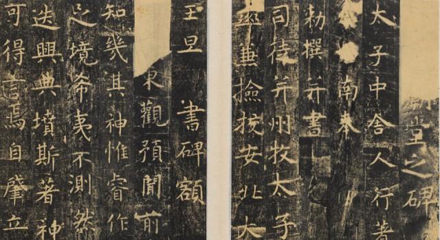 孔子庙堂碑