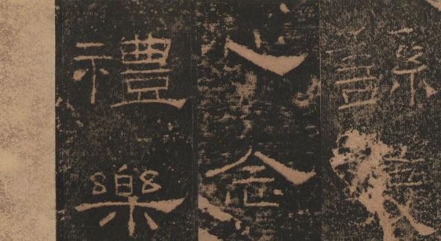 孔庙礼器碑