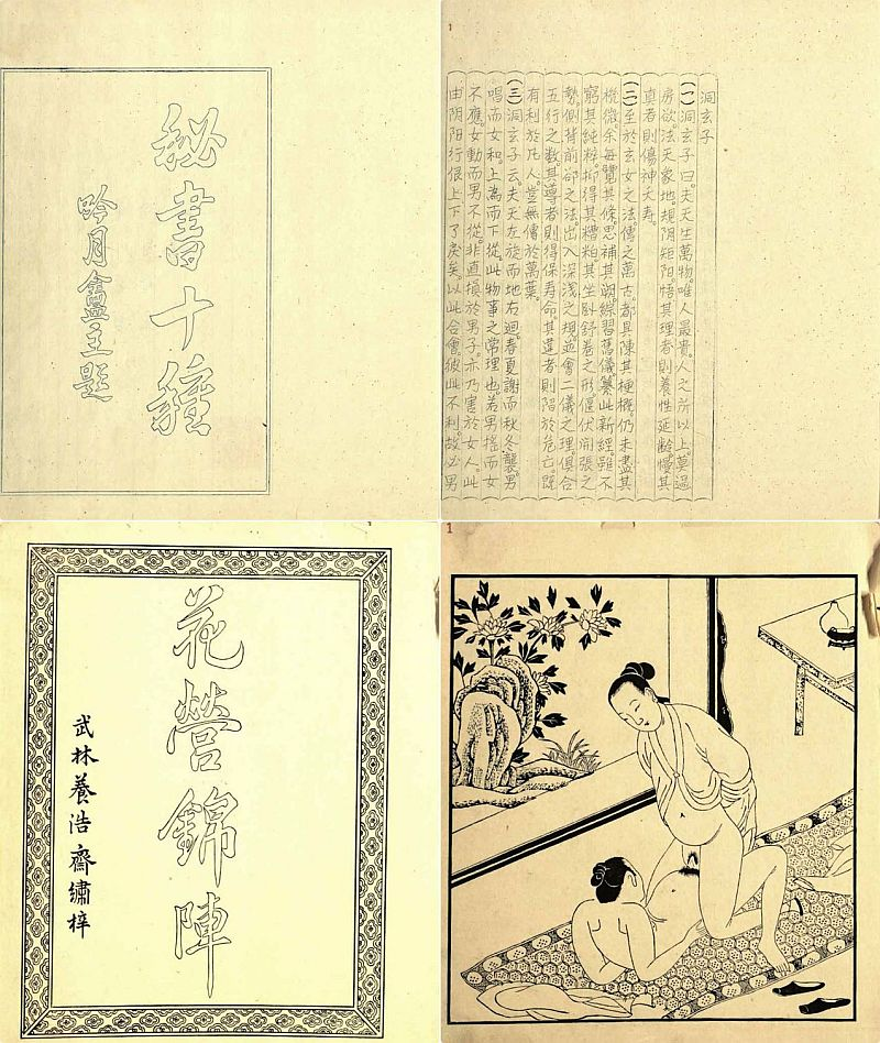 Erotic colour prints of the ming period