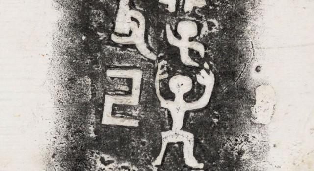 青铜器全形拓本