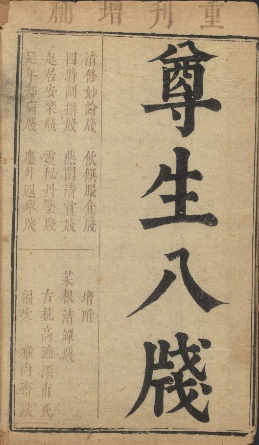 zun-sheng-ba-jian10