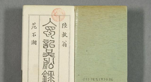 入蜀记和吴船录