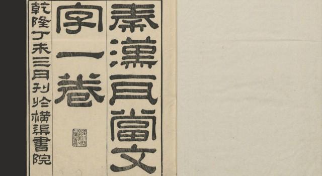 秦汉瓦当文字