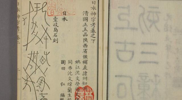 日本神字考