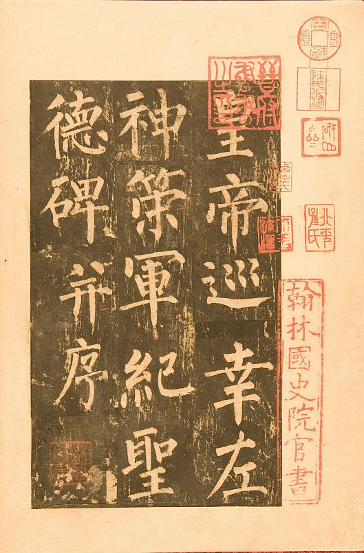shen-ce-jun-bei-tie10