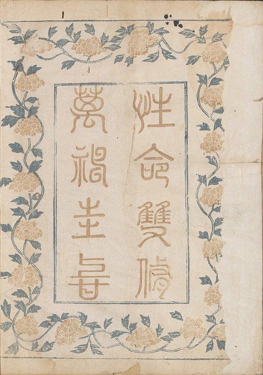 xing-ming-gui-zhi10