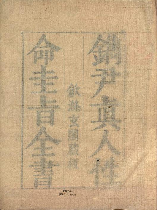 xing-ming-gui-zhi11
