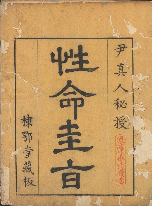 xing-ming-gui-zhi12