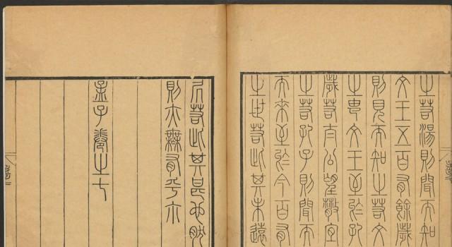 钦定篆文六经四书