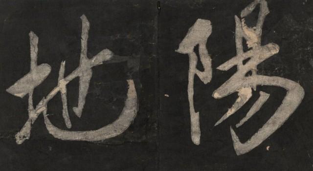 王阳明行书太极图说