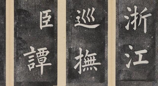 杭州文澜阁碑