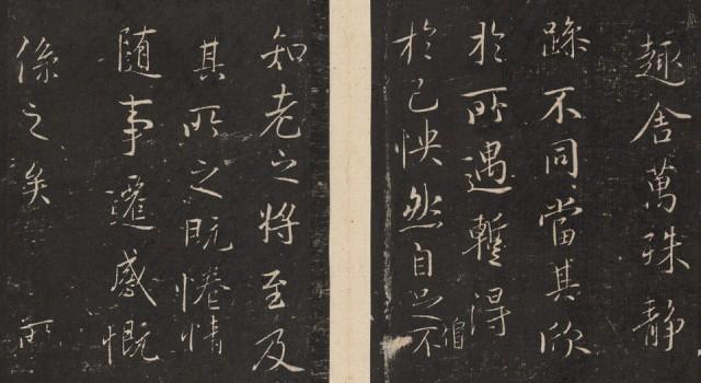 渤海藏真帖