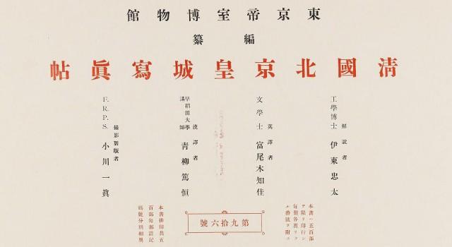 清国北京皇城写真帖