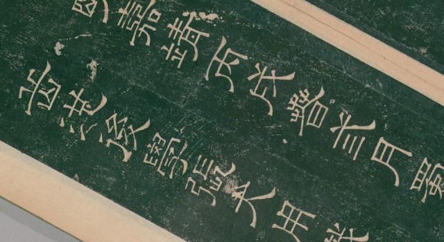 篆书谦卦碑