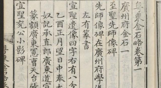 粤东金石略