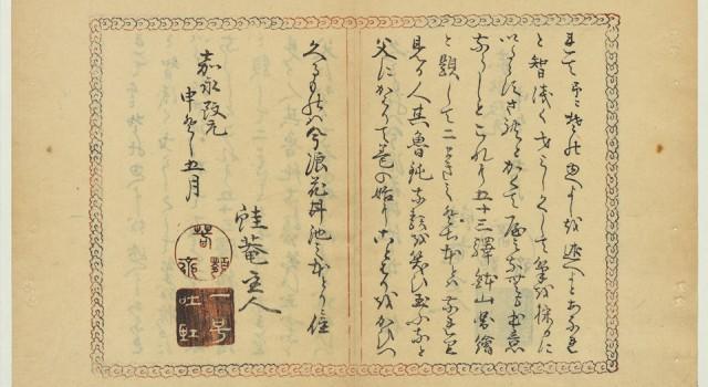 东海道五十三驿钵山图会