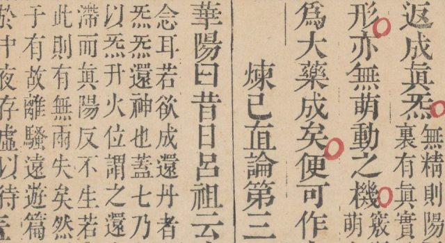 华阳金仙证论
