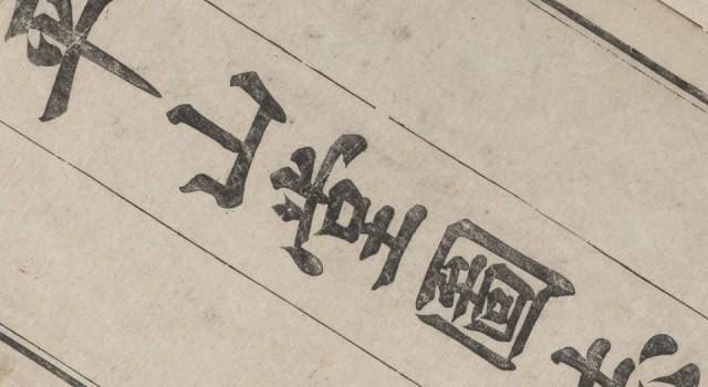 平山堂图志