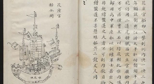 闽省水师各标镇协营战哨船只图说