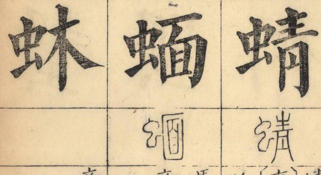 十三经集字摹本