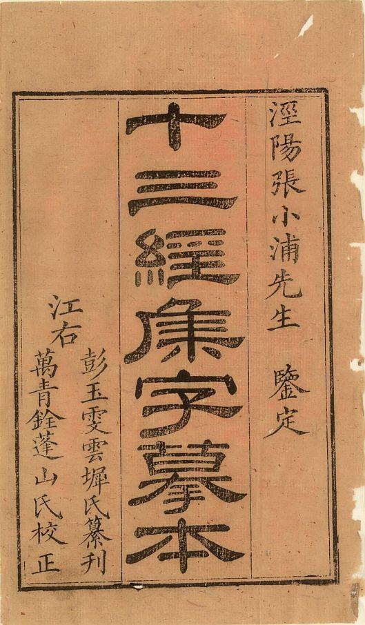 shi-san-jing-ji-zi-mo-ben10