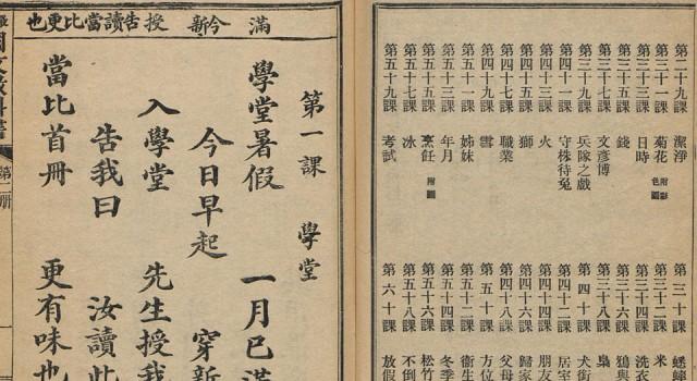 国文教科书