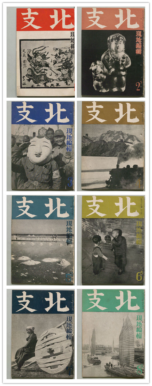 the-north-china-1943