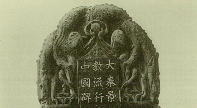 西安府景教碑考