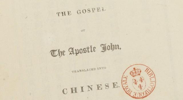 若翰所书之福音