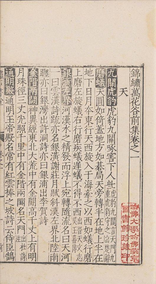 jin-xiu-wan-hua-gu-10