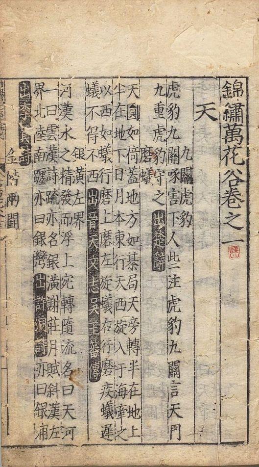 jin-xiu-wan-hua-gu-11
