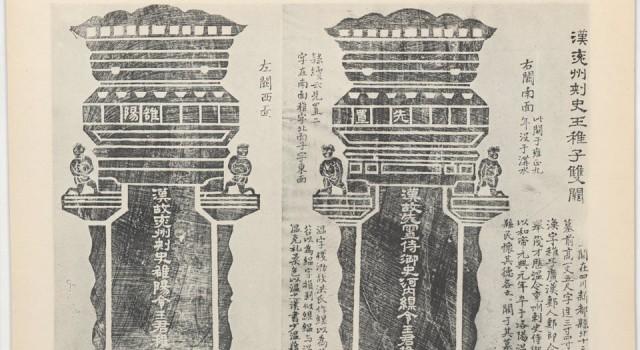 北中国考古图录