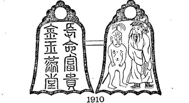 远东古钱币