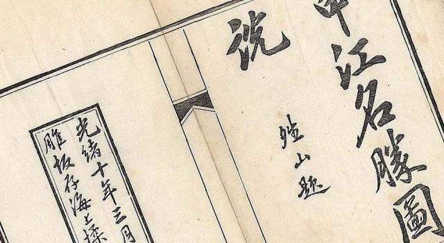 申江名胜图说