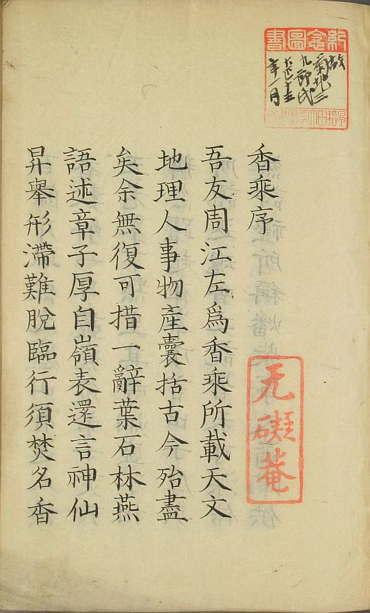 xiang-sheng11