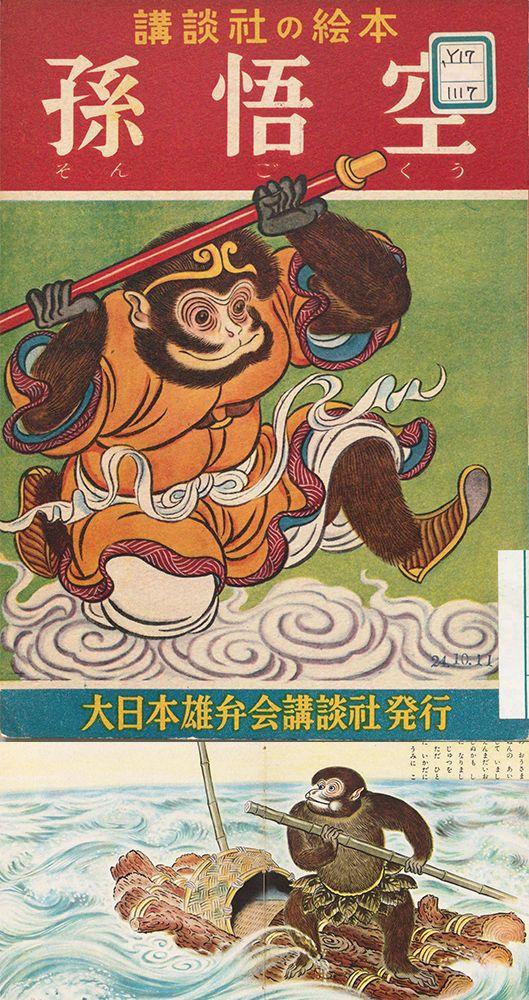 huibenxiyouji11