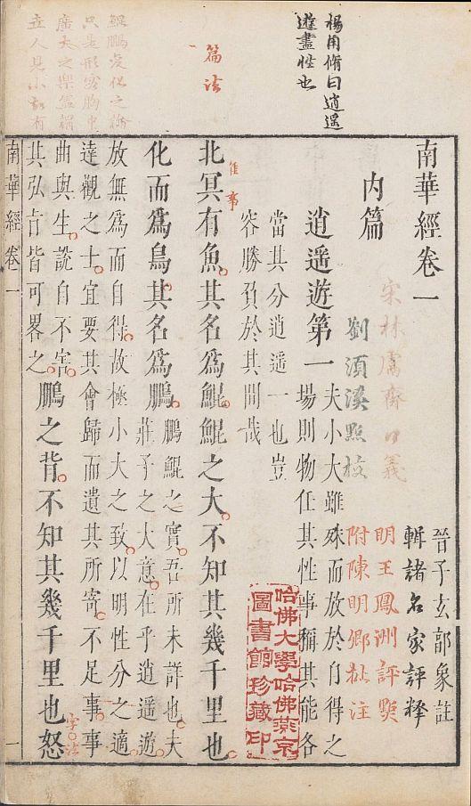 nanhuajing-10