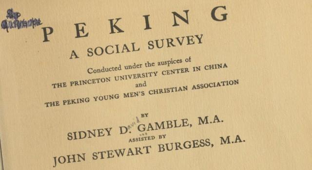 北京的社会调查