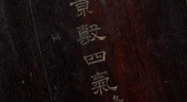 景敷四气冬景图