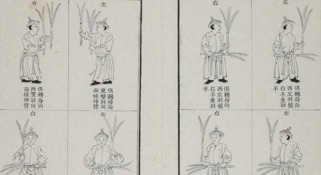 坛庙祭祀节次