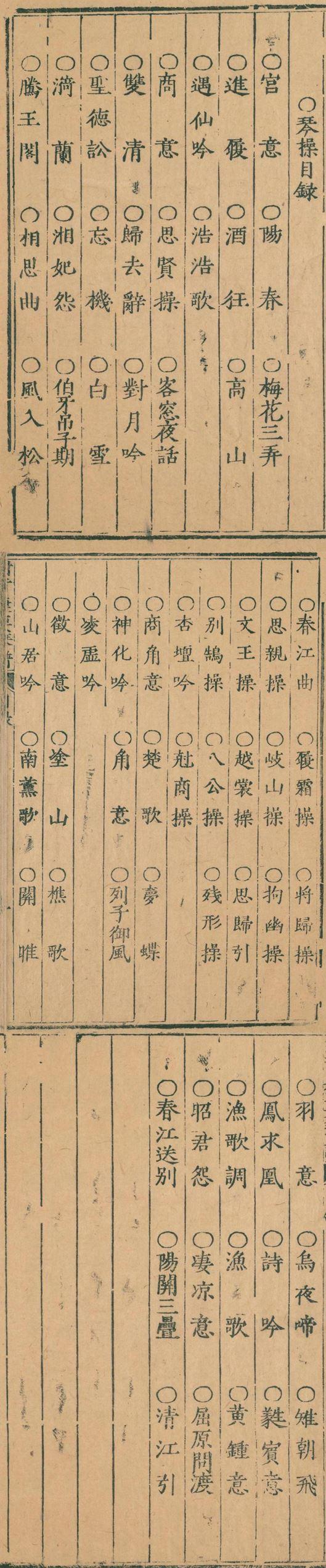 qin-pu-zhen-chuanmlu